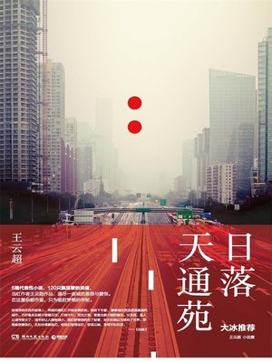 cover image of 日落天通苑