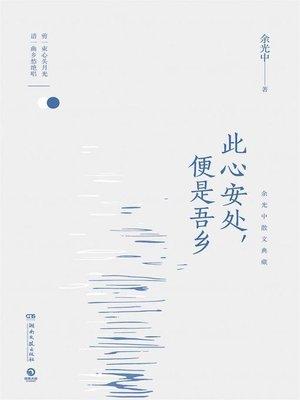 cover image of 此心安处,便是吾乡
