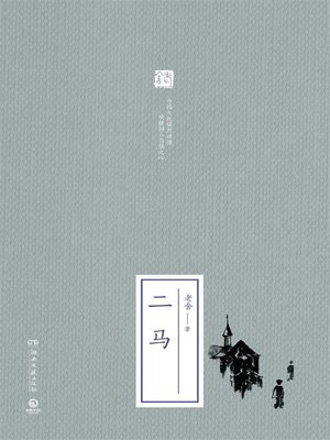 cover image of 二马