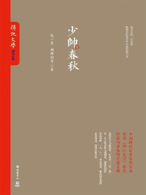 cover image of 少帅春秋