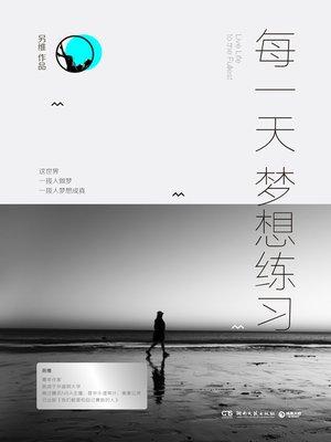 cover image of 每一天梦想练习