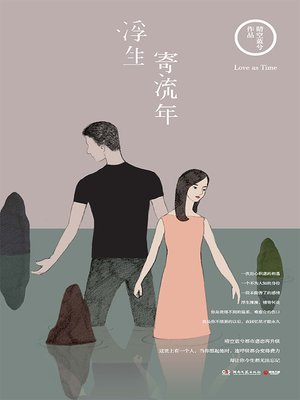 cover image of 浮生寄流年