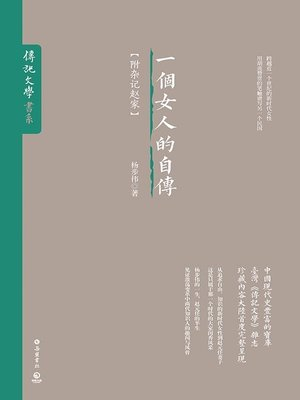cover image of 一个女人的自传