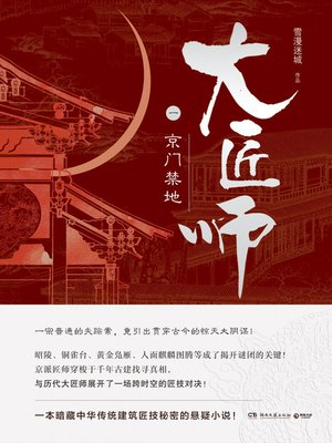 cover image of 大匠师