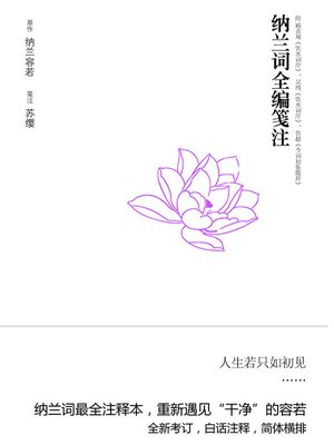cover image of 纳兰词全编笺注
