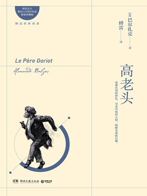 cover image of 高老头