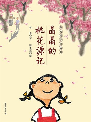 cover image of 晶晶的桃花源记