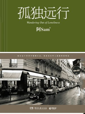 cover image of 孤独远行