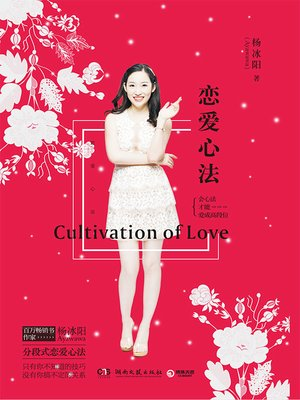 cover image of 恋爱心法