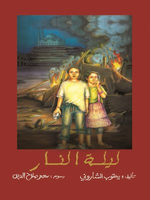 cover image of ليلة النار