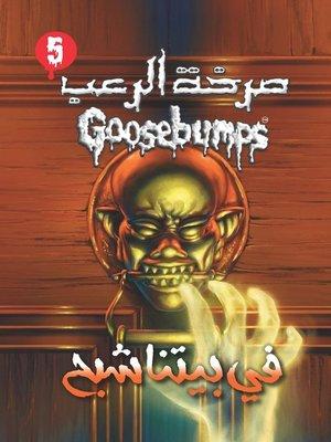 cover image of في بيتنا شبح - سلسلة صرخة الرعب