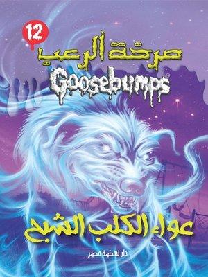 cover image of عواء الكلب الشبح - سلسلة صرخة الرعب