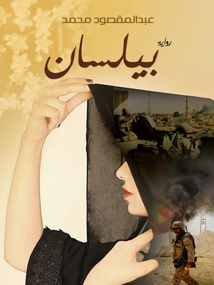 cover image of بيلســان