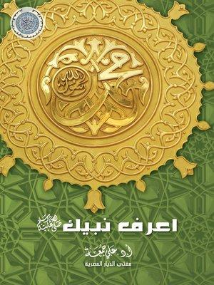 cover image of إعرف نبيك