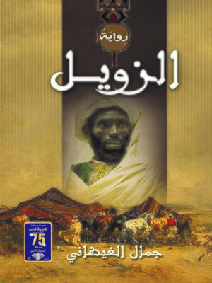 cover image of الزويل