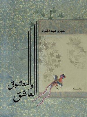 cover image of العاشق والمعشوق