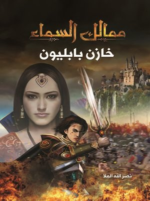 cover image of ممالك السماء: خازن بابليون