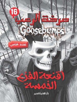 cover image of أقنعة الفزع الخمسة - سلسلة صرخة الرعب