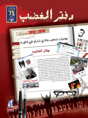 cover image of دفتر الغضب