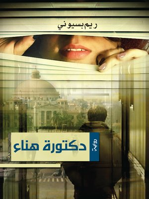 cover image of دكتورة هناء