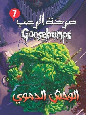 cover image of الوحش الدموي - سلسلة صرخة الرعب