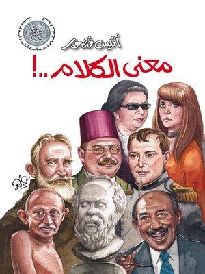 cover image of معنى الكلام