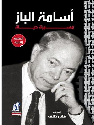 cover image of أسامة الباز..مسيرة الحياة