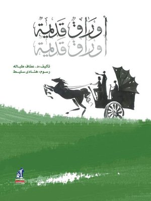 cover image of أوراق قديمة