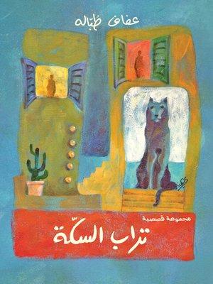 cover image of تراب السكة