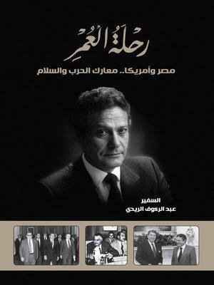 cover image of رحلة العمر