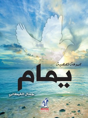 cover image of يمــام