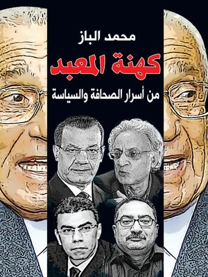 cover image of كهنة المعبد
