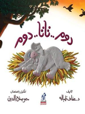 cover image of دوم تاتا دوم