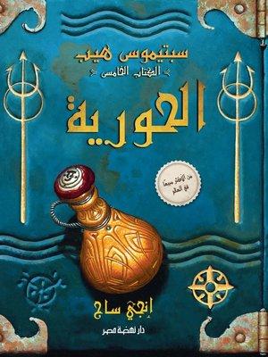 cover image of سبتيموس هيب - الحورية