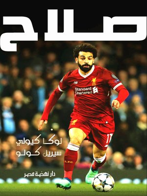 cover image of صلاح