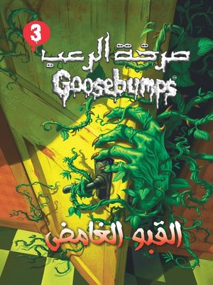 cover image of القبو الغامض - سلسلة صرخة الرعب