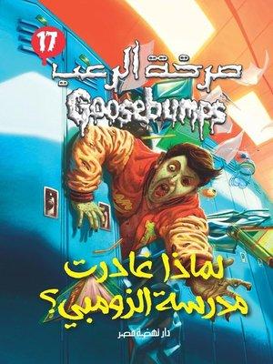 cover image of لماذا غادرت مدرسة الزومبي! - سلسلة صرخة الرعب