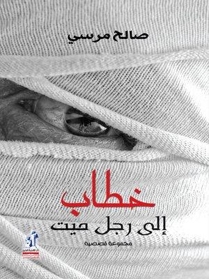 cover image of خطاب إلى رجل ميت
