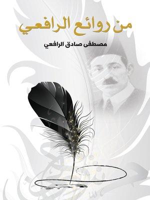 cover image of من روائع الرافعي