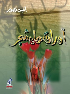 cover image of أوراق على شجر