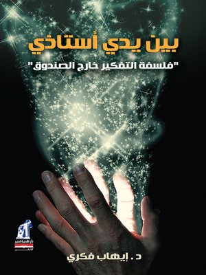 cover image of بين يدي أستاذي