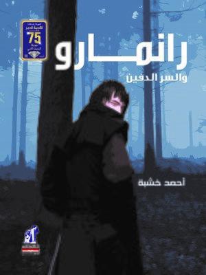 cover image of رانمارو والسر الدفين