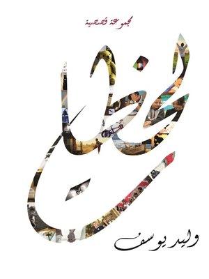 cover image of لحظات