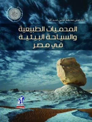cover image of المحميات الطبيعية والسياحية البيئية في مصر