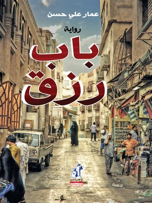 cover image of باب رزق