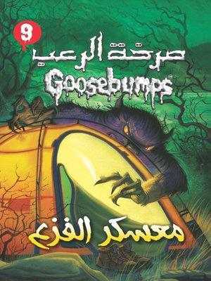 cover image of معسكر الفزع - سلسلة صرخة الرعب
