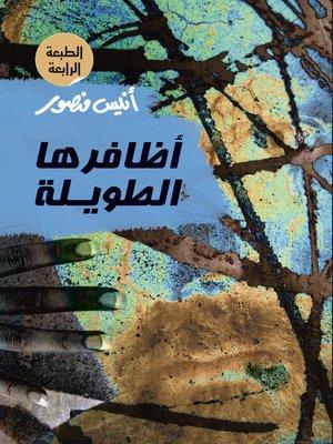 cover image of أظافرها الطويلة