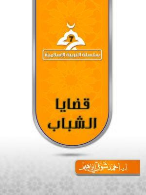 cover image of قضايا الشباب - سلسلة التربية الإسلامية