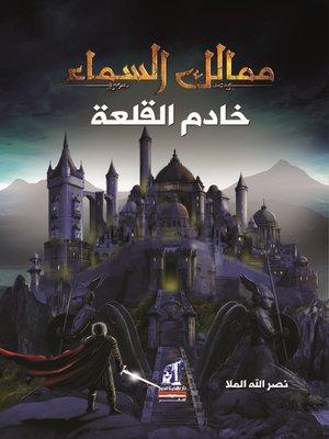 cover image of ممالك السماء: خادم القلعة