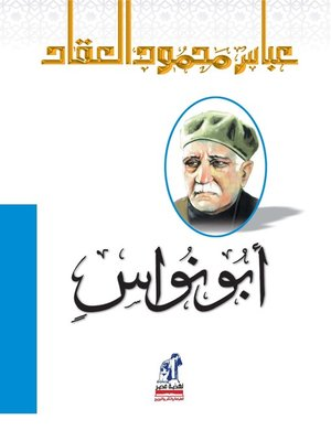 cover image of أبو نواس